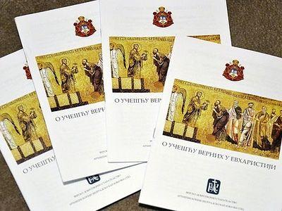 Документ «Об участии верных в Евхаристии» вызвал огромный интерес в Сербской Церкви