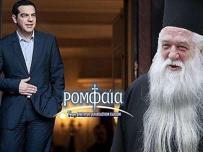 Власти Греции уничтожают экономику, историю и Православную веру, – митрополит Калавритский Амвросий