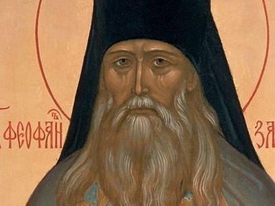 Корреспондент святителя Феофана