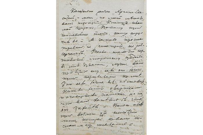 Страница письма святителя Феофана