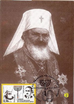 Bulgarian bishop Stefan, saver of Jews. Dimitar Peshev on right and Bishop Stefan on left. Photo: www.flickr.com