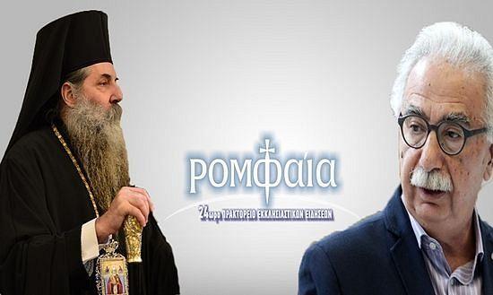 257367.b Всемирното Православие - Статии-отизиви-за-събора