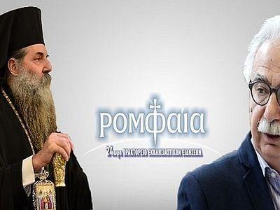 Митрополит Пирейский Серафим направил протест в связи с началом пропаганды содомии в греческих школах