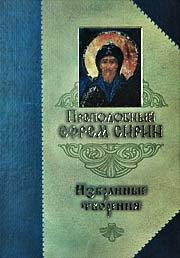 Преподобный Ефрем Сирин. Избранные творения. Сретенский монастырь, 2006 г. Твердый переплет - 496 с.