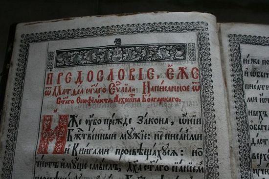 Photo: Archaeology in Bulgaria