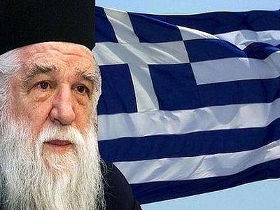 Митрополит Калавритский Амвросий: Греция дехристианизируется! Христос гоним!
