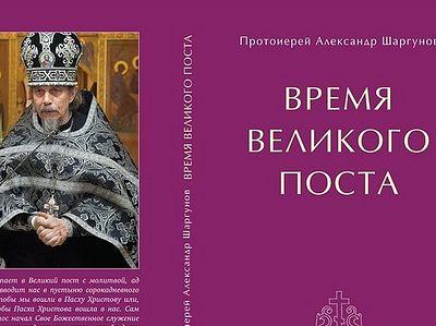 Вышла новая книга протоиерея Александра Шаргунова «Время Великого поста»