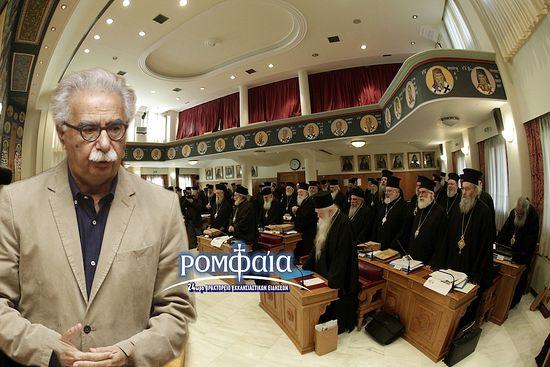 Photo: http://www.romfea.gr/