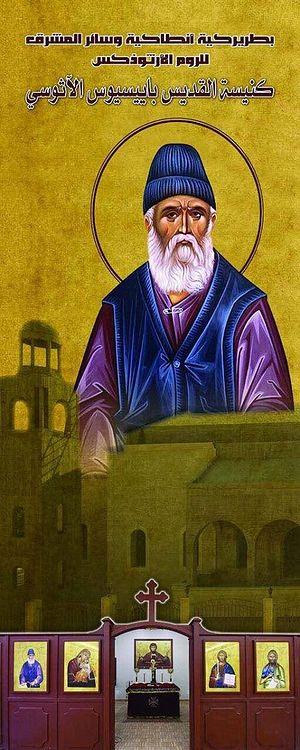 Photo: Antiochian Patriarchate - Facebook
