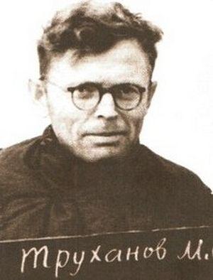 Михаил Труханов, 1946 г., Унжлаг