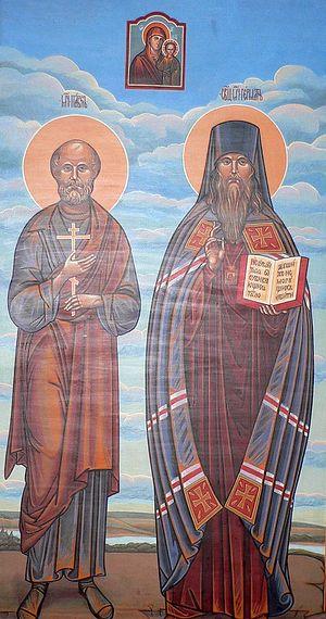Икона священномученика Германа и мученика Павла в Кочпонском храме