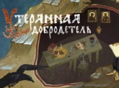 Православный фильм «Утерянная добродетель»