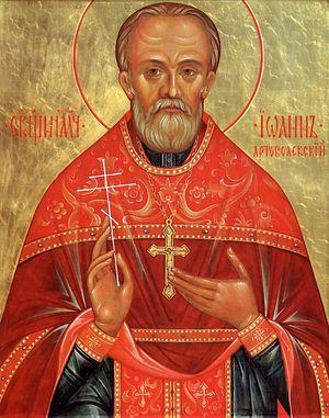 Новомученик протоиерей Иоанн Артоболевский