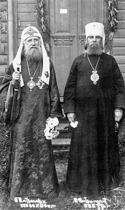 Патриарх Тихон и митрополит Петр (Полянский), 1924 год