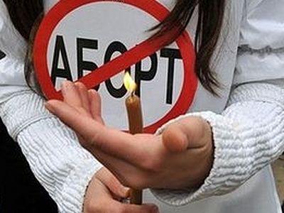 В центре Москвы пройдет акция против абортов