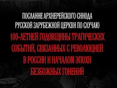 Русская Зарубежная Церковь обратилась с Посланием по случаю 100-летней годовщины трагических событий в России