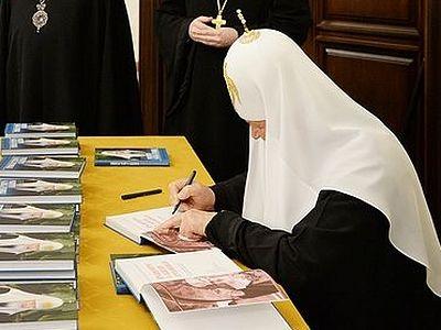 В Москве прошла презентация книги Святейшего Патриарха Кирилла «Ревнуйте о дарах духовных»