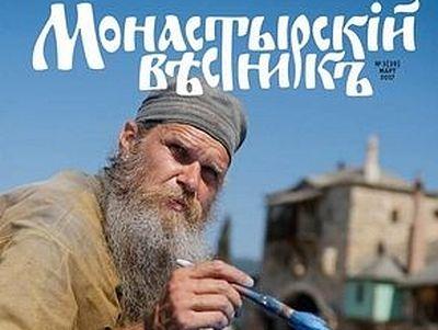 Вышел в свет мартовский номер журнала «Монастырский вестник»