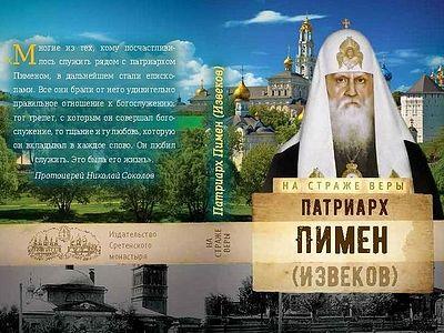 Патриарх Пимен (Извеков)