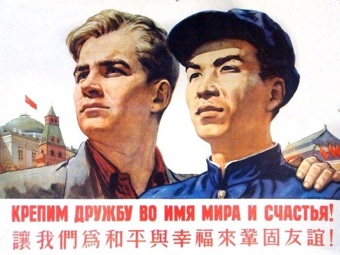"A Soviet poster—""We'll strengthen our friendship for the sake of peace."""