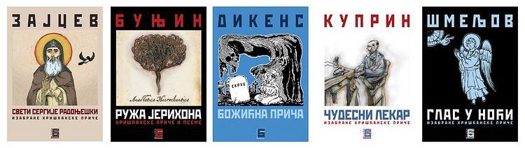 Книги издательства «Бернар»