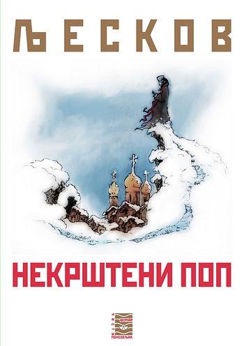"""Н.Лесков «Некрещеный поп», из-во """"Бернар"""""""