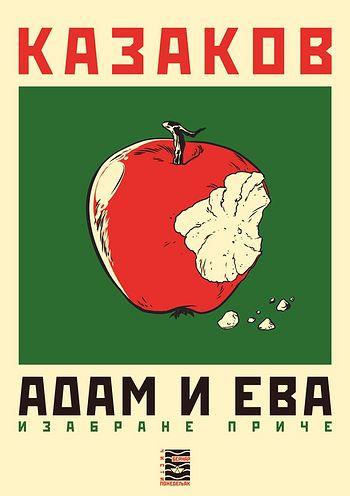 Ю. Казаков «Адам и Ева. Избранные рассказы», издательство «Бернар»