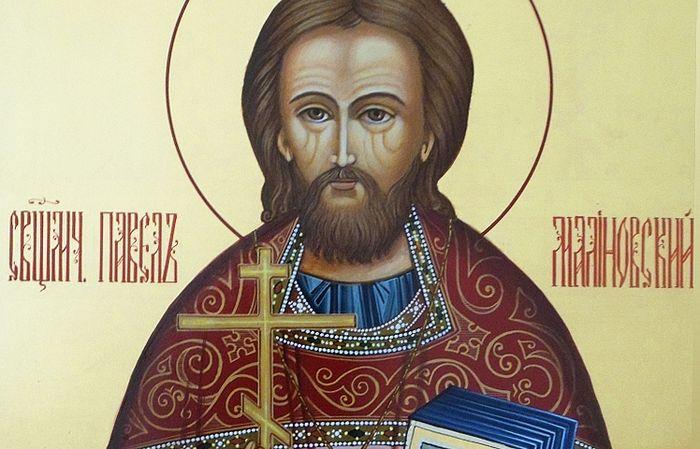 Священномученик Павел Малиновский