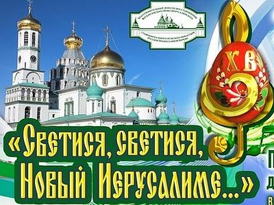 Пасхальный фестиваль пройдет 29 апреля в Ново-Иерусалимском монастыре