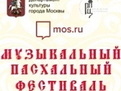 В Москве с 16 по 23 апреля пройдет пасхальный фестиваль «Сорок сороков»
