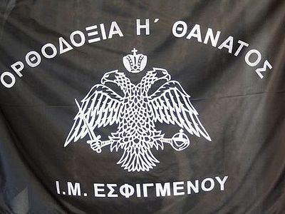 Суд над мятежными афонскими монахами из Эсфигмена отсрочен