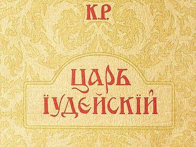 Драма «Царь Иудейский» как чтение Страстной седмицы для всей семьи
