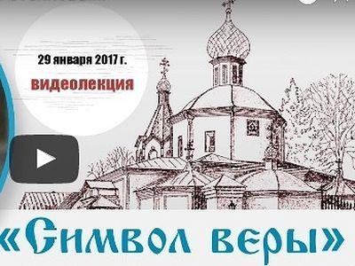 Символ веры(Видео)