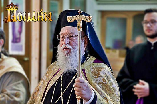 Photo: poimin.gr