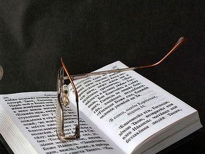 Сладкая Книга псалмов