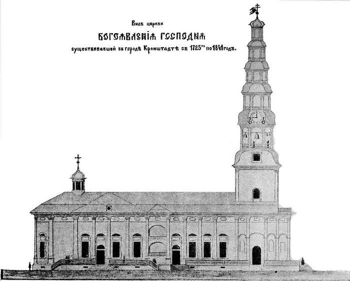 Храм в честь Богоявления в Кронштадте