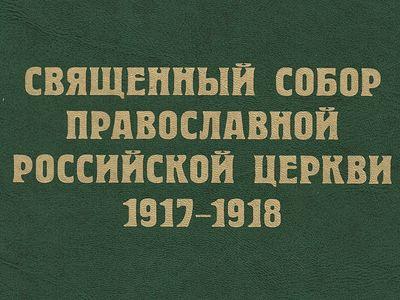 Вышел в свет очередной том научного издания документов Священного Собора 1917-1918 гг.