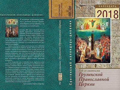 Календарь 2018. Год со святыми Грузинской Православной Церкви