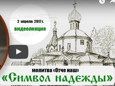 Символ Надежды (Видео)