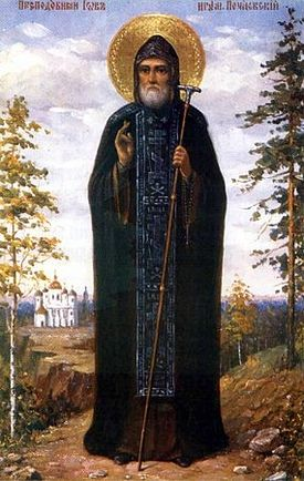 St. Job of Pochaev