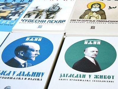 В Белграде прошел вечер русской литературы