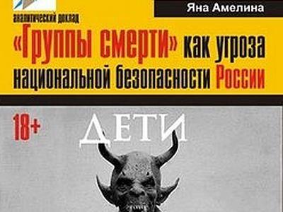 В Москве пройдет круглый стол «Группы смерти»: суть феномена и меры противодействия»