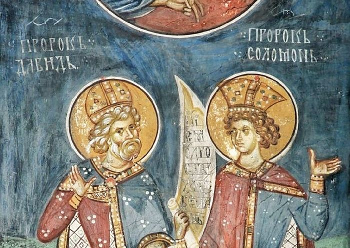 Давид и Соломон пророки. Сербия