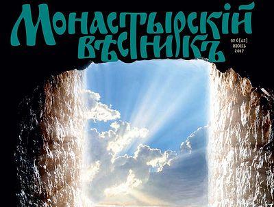 «Поминай последняя твоя» – тема нового номера журнала «Монастырский вестник»