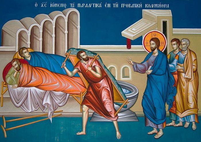 Христос исцеляет расслабленного у Овчей купели