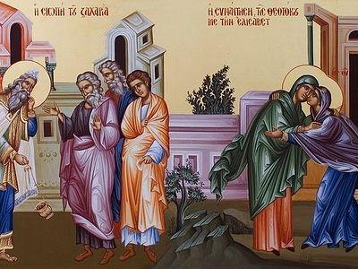 Богородица спешит к Елисавете