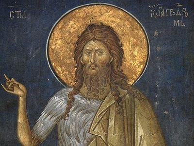 Взятие под стражу Иоанна Крестителя