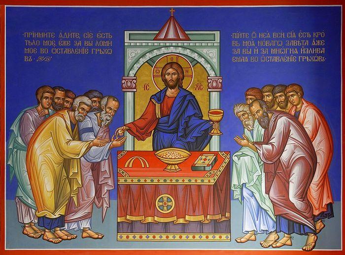 Причащение апостолов