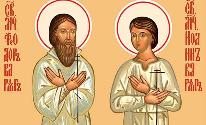 Феодор Варяг и сын его Иоанн