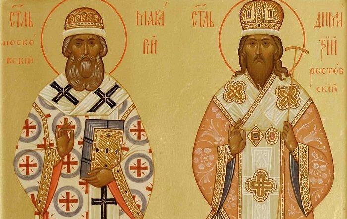 Митрополит Макарий и Дмитрий Ростовский